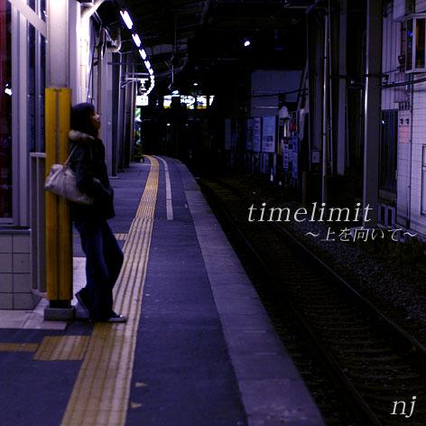 timelimit 〜上を向いて〜
