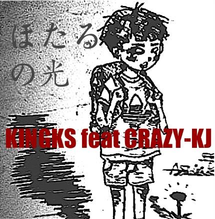 ほたるの光 feat CRAZY-KJ