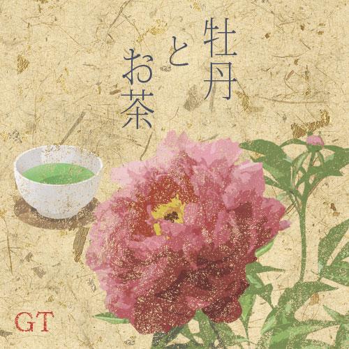 牡丹とお茶