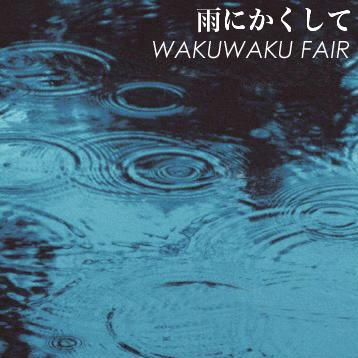 雨にかくして.mp3