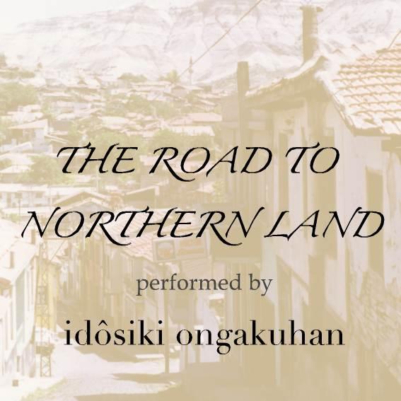北国への道