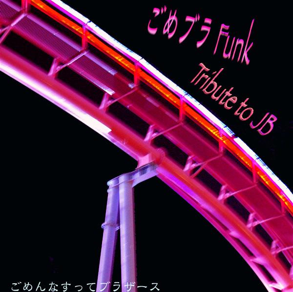 ごめブラ Funk Tribute to JB