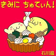 きみに ちゅてぃん!(σ ^з)^ω^)