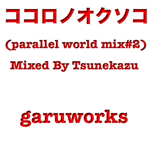 ココロノオクソコ (parallel world mix #2)