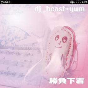 勝負下着 ドキドキ☆デュエット☆yumix op.070430