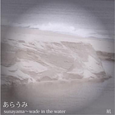 あらうみ sunayama〜wade in the water