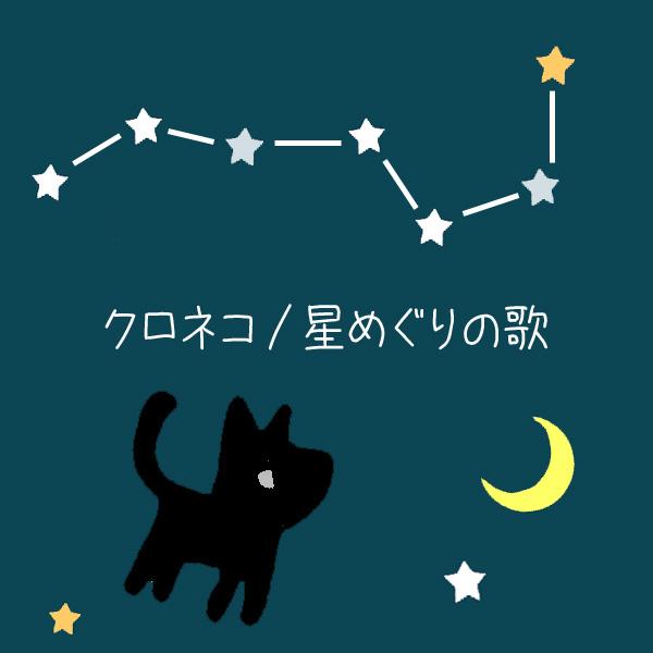 星めぐりの歌