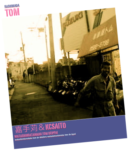 TOM2007(嘉手苅&kcsaito)