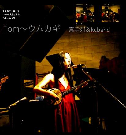 Tom〜ウムカギLive (嘉手苅&kcband)