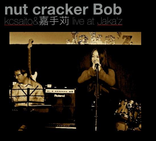 Nut cracker BOB(live 嘉手苅&kcsaito)