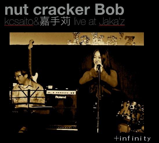 Nut cracker BOB+infinity
