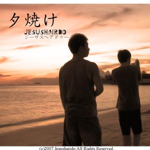 夕焼け(07 Version)