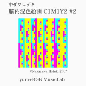 中ザワヒデキ作「脳内混色絵画 C1M1Y2 #2」by RGB Music Lab.