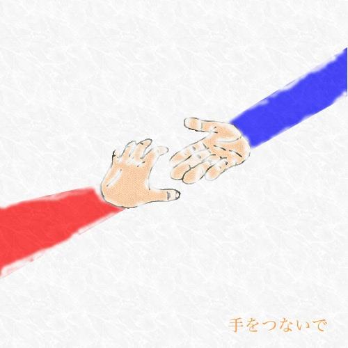 手をつないで