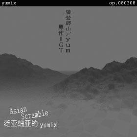 攀登那山 <Asian Scramble> yumix op.080308
