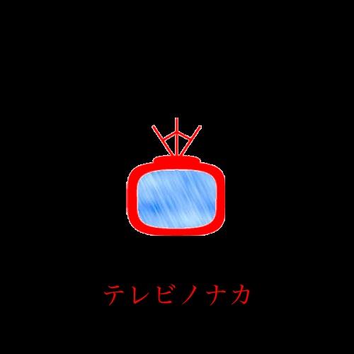 テレビノナカ