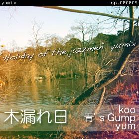 """木漏れ日 - """"holiday of jazzmen"""" yumix- op.080809"""