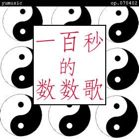 一百秒的数数歌 (yibai miao de shu shu ge) op.070402