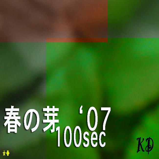 春の芽 '07