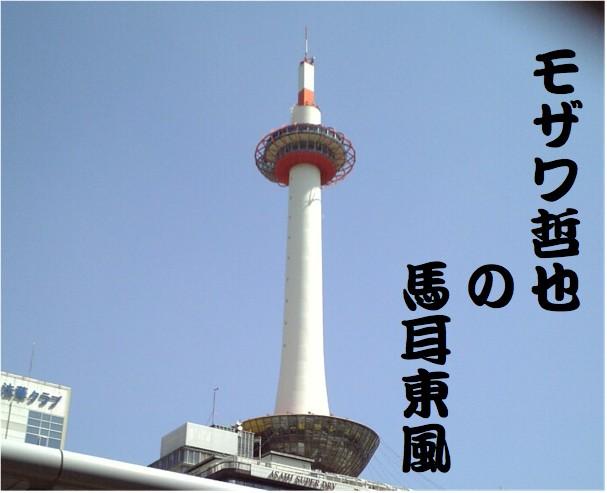 モザワ哲也の馬耳東風 in Kyoto