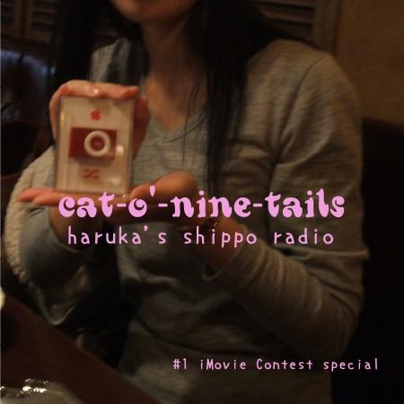 cat-o'-nine-tailsのしっぽラジオ #1(iMovieコンテスト編)