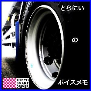 第52回、音楽ユニット「つぶとら2011」始動!! 実況ボイスメモ。