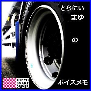 """第183回 2013年初カラミ! まゅとらトークと""""まぎ""""の新コーナー"""