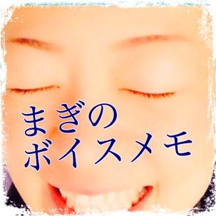 """第217回 """"まぎ(magggie)""""のボイスメモ、配信スタート!!"""