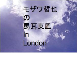 馬耳東風 in London